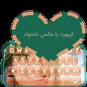 کیبورد هوشمند همه کاره-فارسی