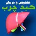 تشخیص و درمان کبد چرب