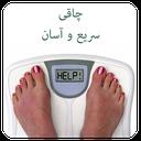 چاقی سریع و آسان