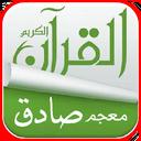 معجم قرآن صادق