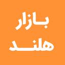 نیازمندی های فارسی زبانان هلند