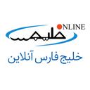 خلیج فارس آنلاین من