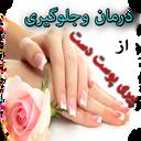 درمان و جلوگیری  پیری پوست دست