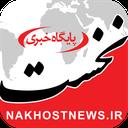 Nakhost News