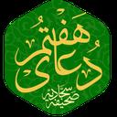 Seventh doay Sahifah Sajjadiyah