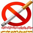 ترک آسان سیگار و قلیان