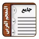 لغتنامه عربی-فارسی الجامع المعاجم