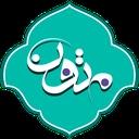 متون (قرآن، مفاتیح و...) تبیان
