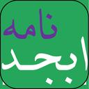 Abjad Nameh