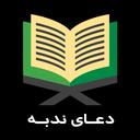 دعای ندبه صوتی و متنی فارسی و عربی