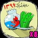 Norooz 1395