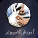 آموزش،عیب یابی و تعمیر کامپیوتر