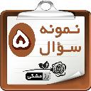 نمونه سوالات خرداد پنجم دبستان