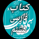 کتاب فارسی هشتم گام به گام