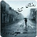 رمان روزهای تنهایی