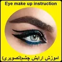 Pictorial Eye Makeup Instruction