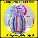 Chick Crochet Instruction (Demo)