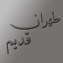 Tehran e Ghadim
