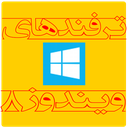 Tricks Windows 8