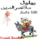 بهلول+ملانصرالدین+1105داستان