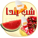 Sms Yalda Night