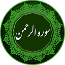 سوره الرحمن-سوره بزرگ و واجب قرآن
