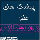 پیامک های طنز رمضان