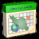 گاه شمار ایران و جهان