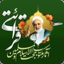 آثار مکتوب حجت الاسلام قرائتی (نور)