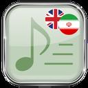 آموزش زبان با آهنگ (متن+ترجمه)