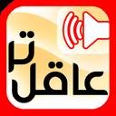 Aql Audio Book
