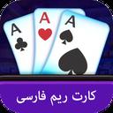 پاسور ریم فارسی