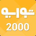 توربو شارژ 2000