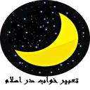 تعبیرخواب در اسلام