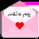 پیامهای عاشقانه