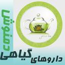 طب سنتی (داروهای گیاهی)