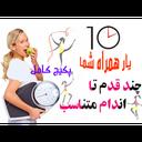 پکیج کامل کنترل کالری و وزن