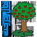 فال درخت