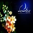 پیامک های مذهبی + تبریک عید فطر