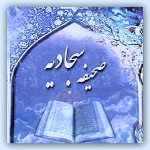دعاها و مناجات صحیفه سجادیه