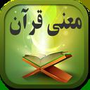 قرآن را فارسی بخوانید
