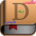 دیکشنری سریع انگلیسی به فارسی