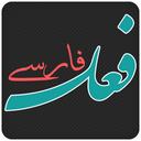 صرف فعل های فارسی