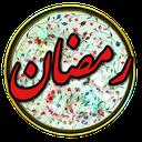 تم رمضان