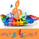 آموزش پیانو کودکان