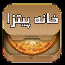 خانه پیتزا