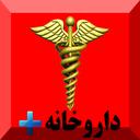 داروخانه پلاس(مرجع کامل)