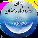 پُرسمان روزه و ماه رمضان