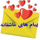 پیام های جذاب عاشقانه