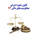قانون نحوه اجراي محکوميتهاي مالي94